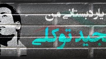 صدای ایرانیان کمیته جوان و دانشجو مجید توکلی شرف جنبسش دانشجویی
