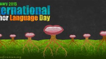روز جهانی زبان مادری در ایران