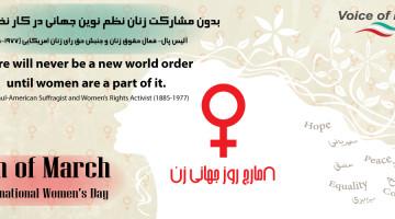 8 مارچ روز جهانی زن