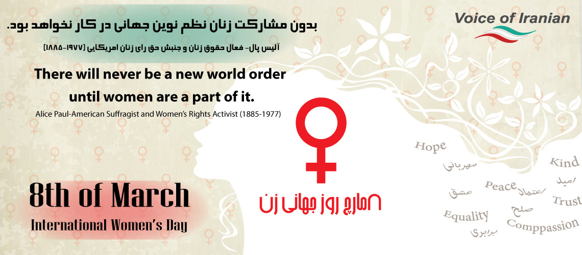 8 March International Women's Day